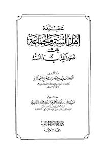 حمل كتاب عقيدة أهل السنة والجماعة على ضوء الكتاب والسنة - سعيد القحطاني