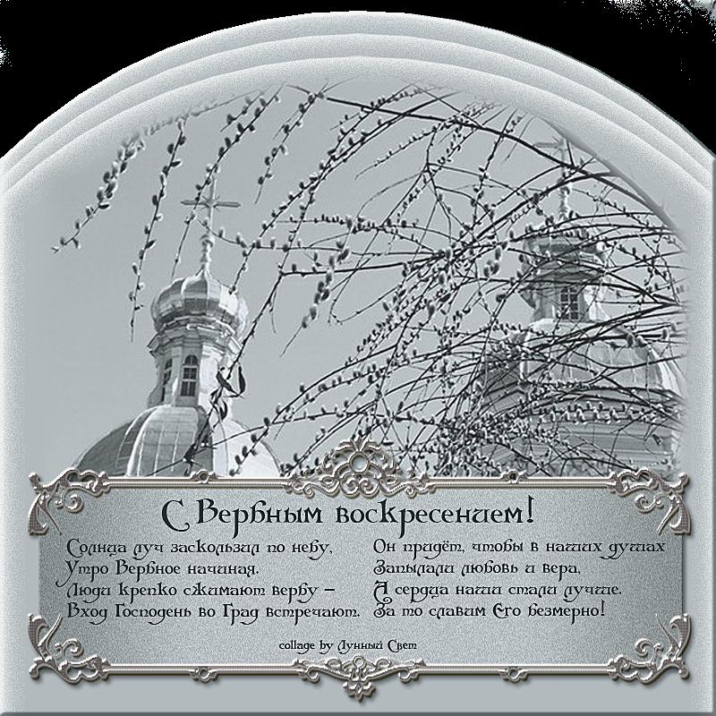 http://www.iozarabotke.ru/2014/04/s-verbnyim-voskresenyem.html