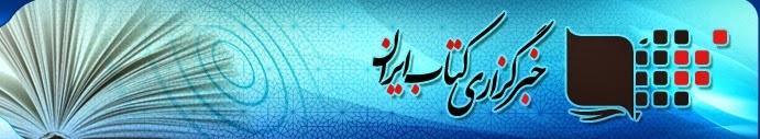 خبرگزاری کتاب ایران