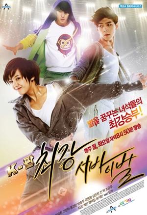 Bài Hát Cho Em (USLT) - Ngôi Sao Ca Nhạc VIETSUB - The Strongest K-POP Survival (2012) VIETSUB - (14/14)