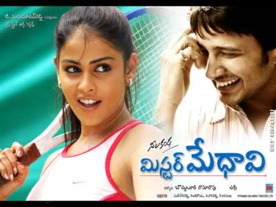 Mr. Medhavi Telugu Full Movie
