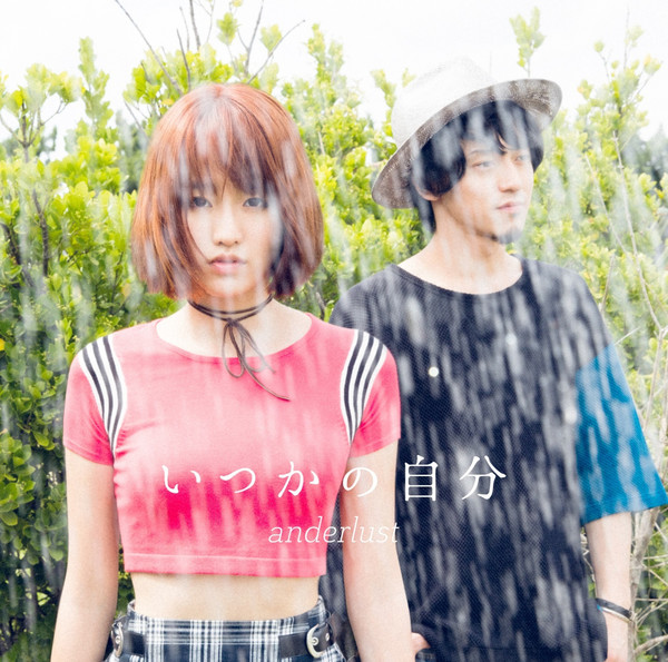 [Album] anderlust – いつかの自分 (2016.08.24/MP3/RAR)