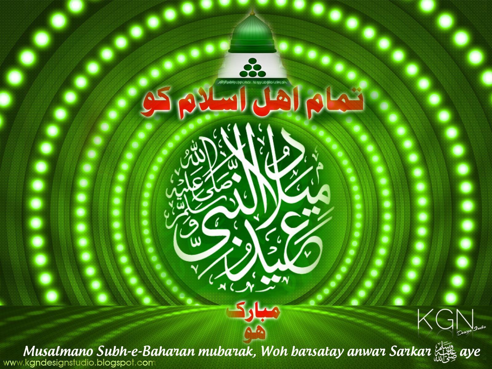 http://2.bp.blogspot.com/-qNFMHkfMKzo/UOa2qztvIPI/AAAAAAAACPM/ofj143vkegg/s1600/Eid-e-Milad-Wallpaper-11.JPG