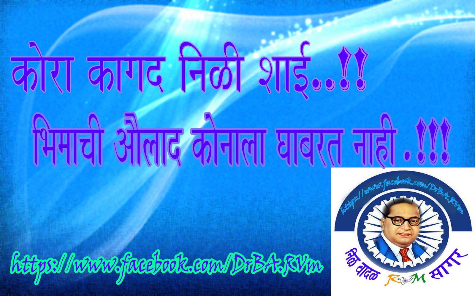 Dr.Babasaheb Ambedkar,jay bhim,nil vadal,sagar,5,B R ambedkar.ambedkar ...