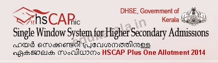 Kerala Plus One First Allotment Results Published Date