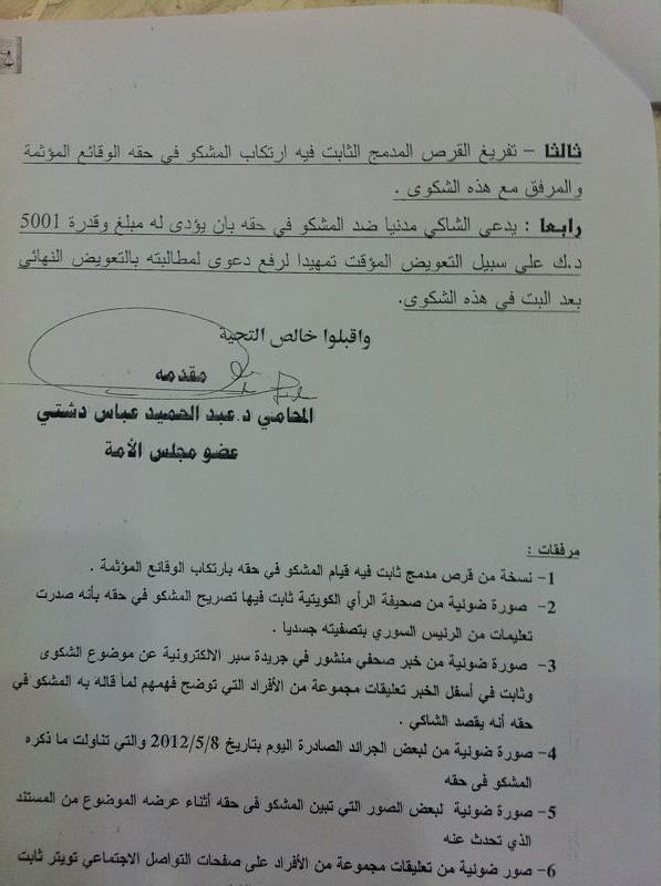 دشتي يشكو الوعلان إلى النائب العام على خلفية الجواز الدبلوماسي