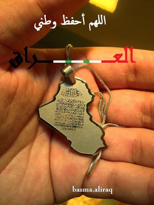 اللهم أحفظ وطني العراق
