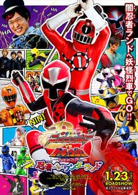 Shuriken Sentai Ninninger vs. ToQger The Movie: Ninjas in Wonderland Sub
