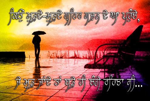 free sad punjabi quotes comments wallpaper photos sad punjabi shayri