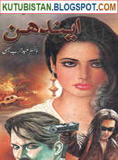 Aindhan Urdu Novel