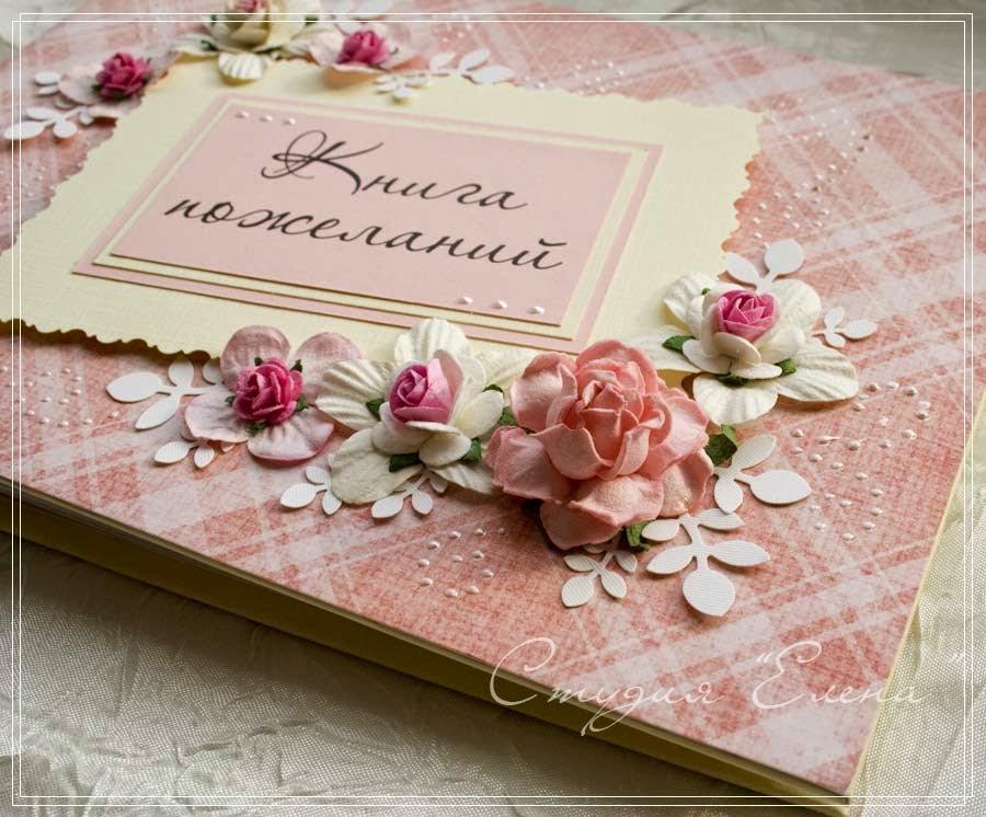 книга пожеланий на день рождения для девочки