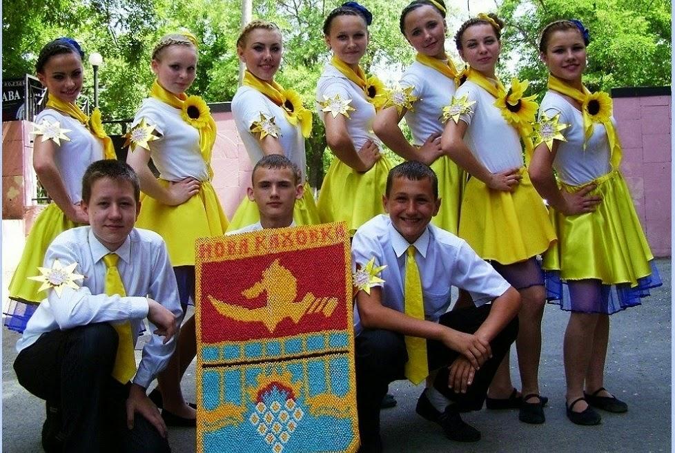 """Новокаховська профікоманда """"Нове покоління"""""""