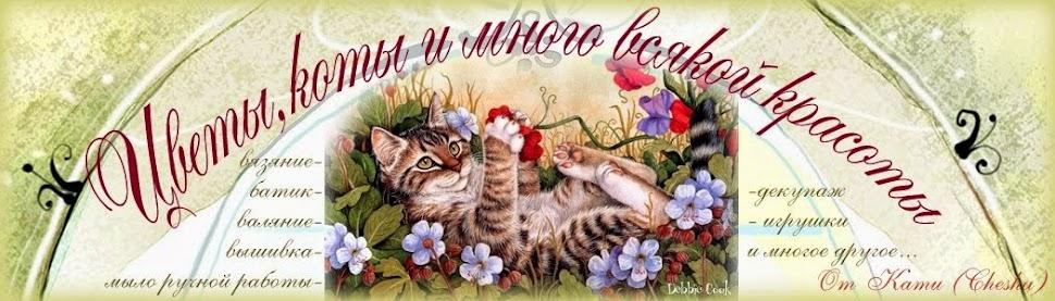 Цветы, коты и много всякой красоты...