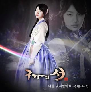 Gu Family Book OST Part 5
