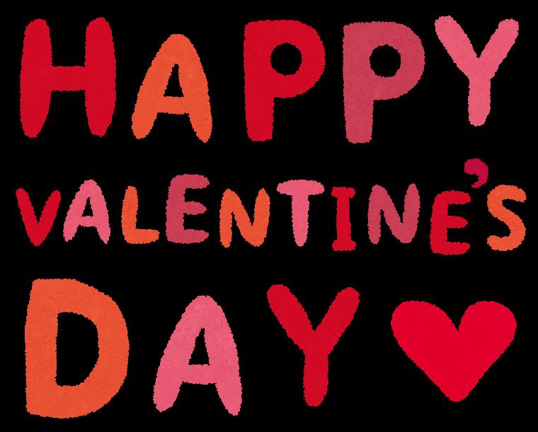 バレンタインのイラスト「Happy ...