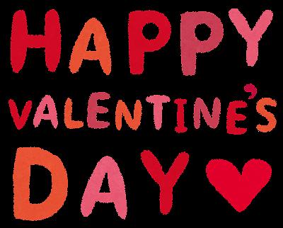 バレンタインのイラスト「Happy Valentine's Day」