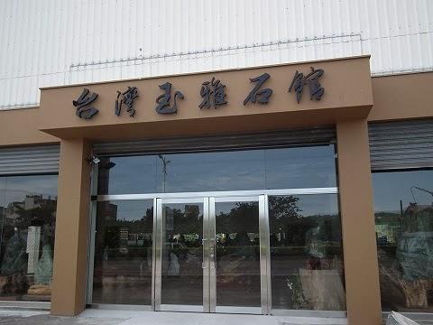 台灣玉雅石館