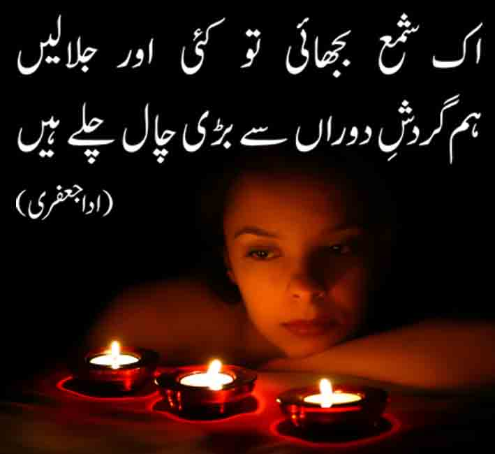 2 - اک شمع بجھائی تو کئی اور جلالیں