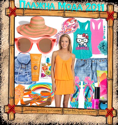 Плажна Мода 2011 от Хубава жена