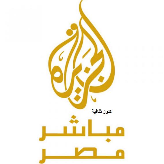 تردد الجزيرة مباشر مصر بعد غلقها 2014