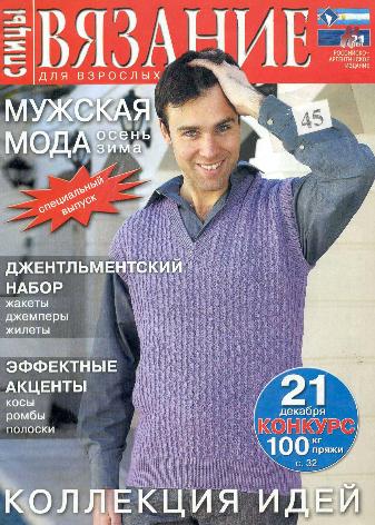 Вязание журналы мужские 23