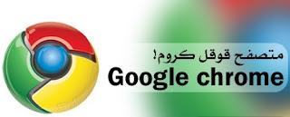 متصفح قوقل كروم عربي KooQL Google Chrome Arabic