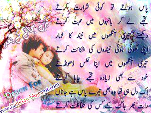 43-Paas+Hote+To+Koi+Sharart+Karte+Urdu+Poetry.jpg