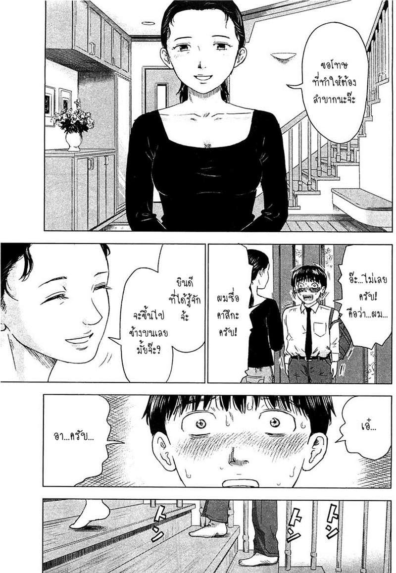 อ่านการ์ตูน Aku no Hana 10 ภาพที่ 19