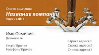 Визитка кран с двумя вентилями