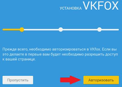 Авторизовать в VKfox