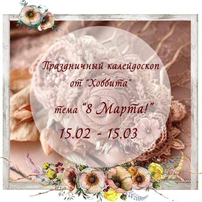 """Текстильное задание """"8 Марта"""" - до 15.03"""