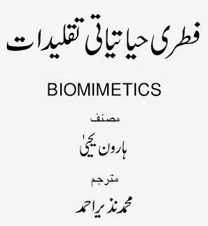 Biomimetics Technology Imitates Nature in Urdu By Harun Yahya