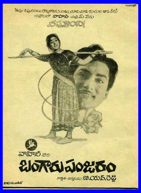 Bangaru Panjaram  Telugu Mp3 Songs Free  Download  1970