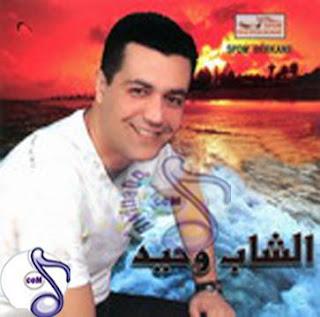 Cheb Wahid-Karkab Karkab