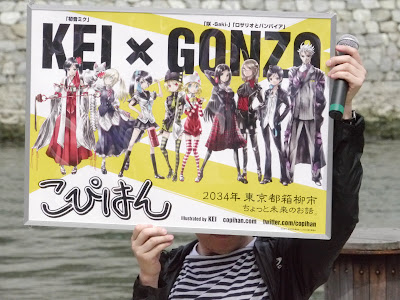 Gonzo Copihan manga anime KEI 2011