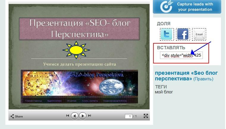 Как сделать свой сайт в презентации 266