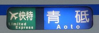 京浜急行電鉄 緑のエアポート快特 青砥行き 3400形側面