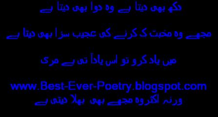 urdu heart ttouching poetry, urdu very sad poetry, urdu love haert touch ing poetry, best urdu poetry site, love urdu poem, new urdu poetry, urdu poet, urdu poetry, urdu sad poet, urdu heart touching poetry, urdu heart touching poem, urdu very sad poem, urdu haert touching sms, best ever poetry, Dukh B Deta Hai Wo Dwa Bhi Deta Hai,-Urdu Heart Touching Poetry-دکھ بھی دیتا ہے وہ دوا بھی دیتا ہے