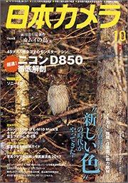 <b>【日本カメラ 10月号】</b>