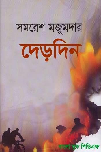 Derdin by Samaresh Majumdar