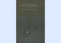 Γ. Μπλάνας: Στασιωτικά (1-50)