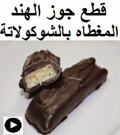 فيديو اصابع جوز الهند بالشوكولاتة