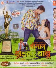 Shrimaan Driver Babu bhojpuri movie watch online