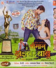 Shrimaan Driver Babu bhojpuri movie watch online