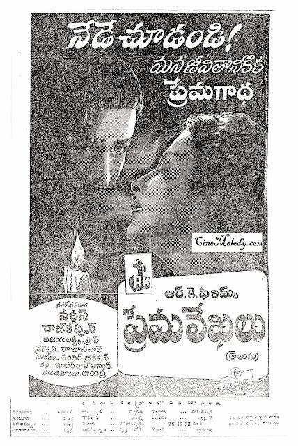 Prema Lekhalu Telugu Mp3 Songs Free  Download  1953