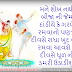 Gujarati Navratri Wishes-Gujarati Message On Navratri