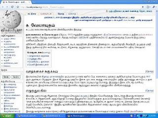 நான்காம் ஆண்டு நினைவேந்தல் ( 19.05.2009 )  - அமரர் தம்பலகாமம்.க.வேலாயுதம்