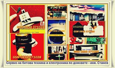 сервиз за битова техника в София, ремонт на перални, ремонт на перални по домовете, ремонт на печки, ремонт на микровълнови
