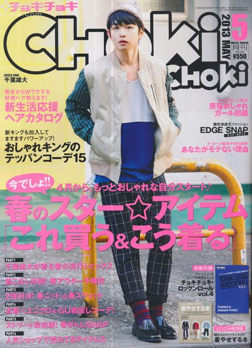 CHOKi CHOKi (チョキチョキ) May 2013 Chiba Yudai 千葉雄大