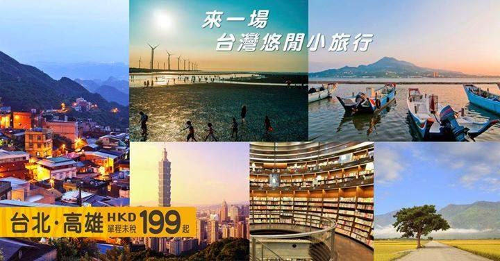 又做優惠! 虎航 澳門 飛 台北 / 高雄,來回機位HK$398起(連稅HK$614),明日中午12點開賣,只限3天。